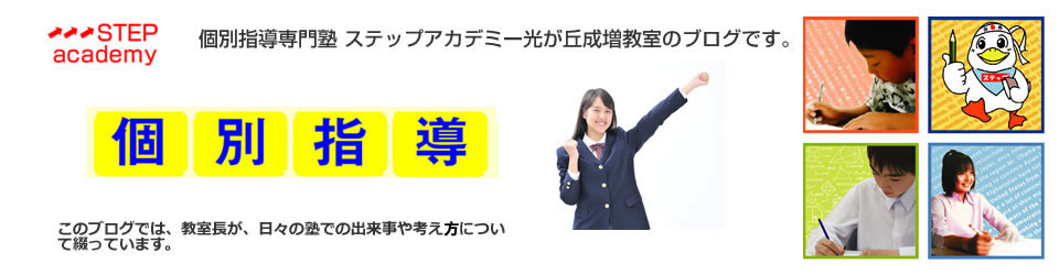 ステップアカデミー成増教室長ブログ